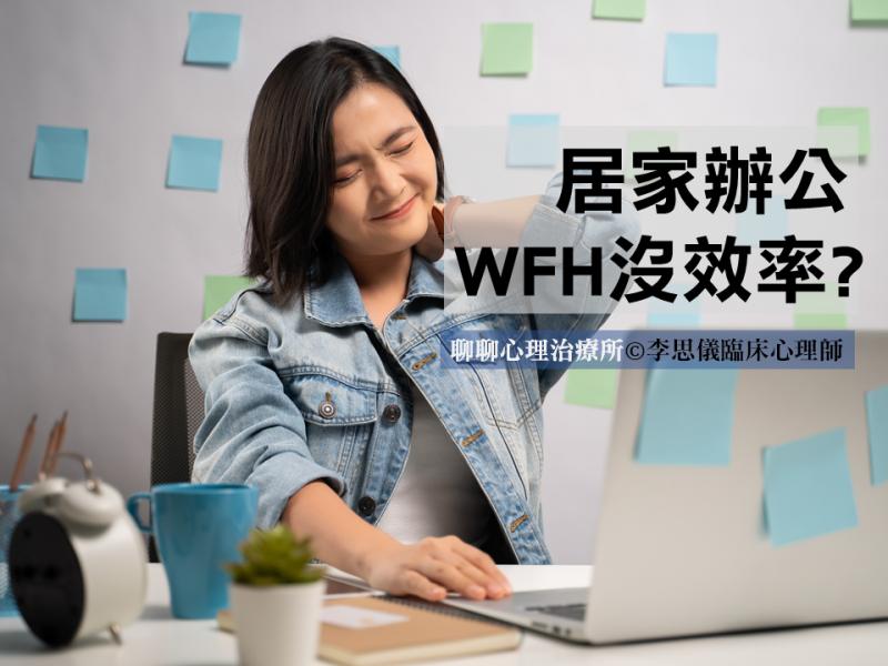 在家工作WFH沒效率?讓遠距辦公心法諮商提升團隊溝通工作效能