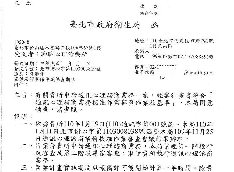 從法規突破,到審查成功,台灣大台北首間主管機關衛生局核准,合法執行通訊、遠距、網路、線上心理諮商之心理治療所,聊聊心理治療所