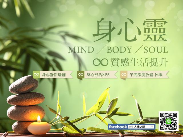 【身心靈質感生活提升】系列課程:身心舒活瑜珈|身心舒活SPA|午間深度放鬆休眠