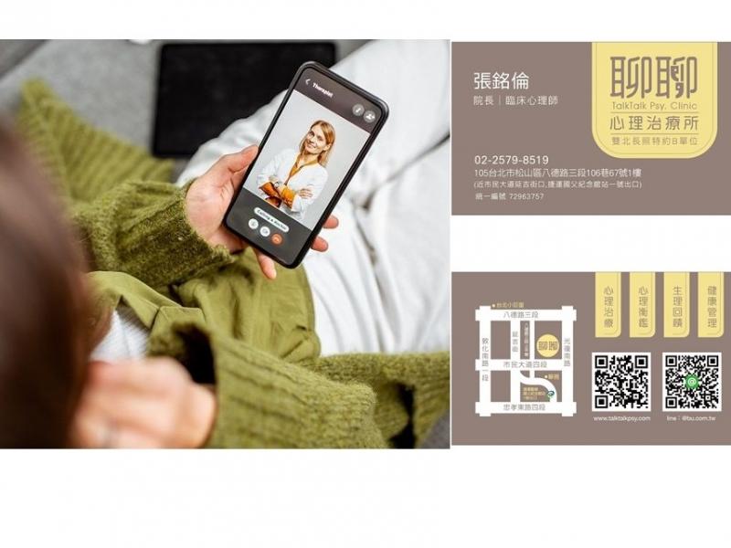 通訊診察治療辦法總說明,大台北地區首間合法通訊心理諮商聊聊心理治療所
