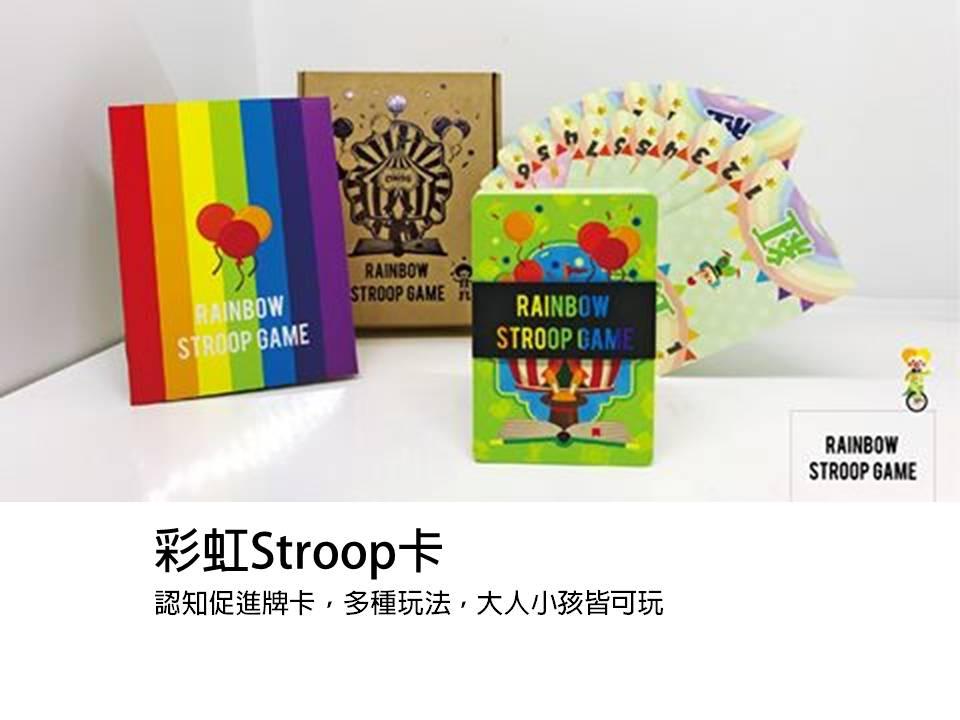 彩虹Stroop卡,認知促進牌卡,活化ACC,促進注意力功能